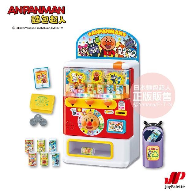 【ANPANMAN 麵包超人】麵包超人 聲光果汁販賣機 DX版(3歲-)