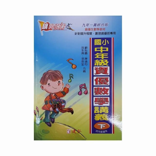 (國小)旗開得勝國小中年級資優數學講義(下)