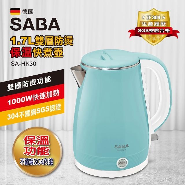 【SABA】1.7L 雙層防燙保溫快煮壺(SA-HK30)