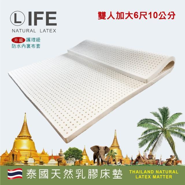 【Life】最新製程泰國10cm天然乳膠床墊 - 雙人加大6尺(天然乳膠 雙面護膜 一體成型)