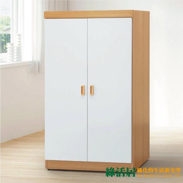 【綠活居】茲辛 現代2.7尺雙色二門衣櫃/收納櫃
