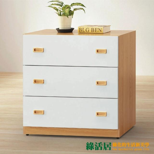 【綠活居】茲辛 現代2.7尺雙色三斗櫃/收納櫃