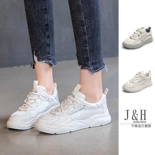 【J&H collection】真皮潮流韓版百搭休閒鞋(現+預 米灰色/ 米白色)