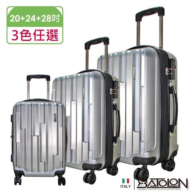 【Batolon 寶龍】20+24+28吋 精品魔力TSA鎖加大PC硬殼箱/行李箱(3色任選)