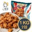 【山雞部】特濃花雕炸雞2包_1KG家庭號(台中團購美食 無骨炸雞)