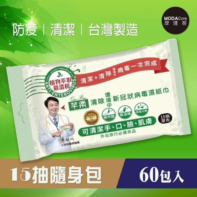 【摩達客】芊柔清除新冠狀病毒濕紙巾15抽x60包入(隨身包組合)