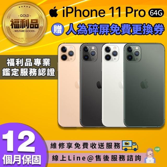【Apple 蘋果】福利品 iPhone 11 pro 64G 5.8吋 智慧型手機(贈人為碎屏免費更換券)