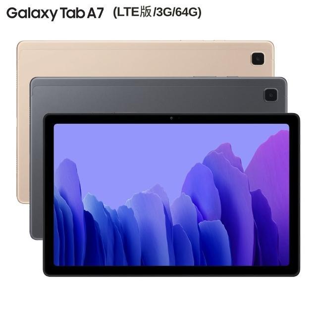 【SAMSUNG 三星】Galaxy Tab A7 3G/32G 10.4吋(LTE/T505)