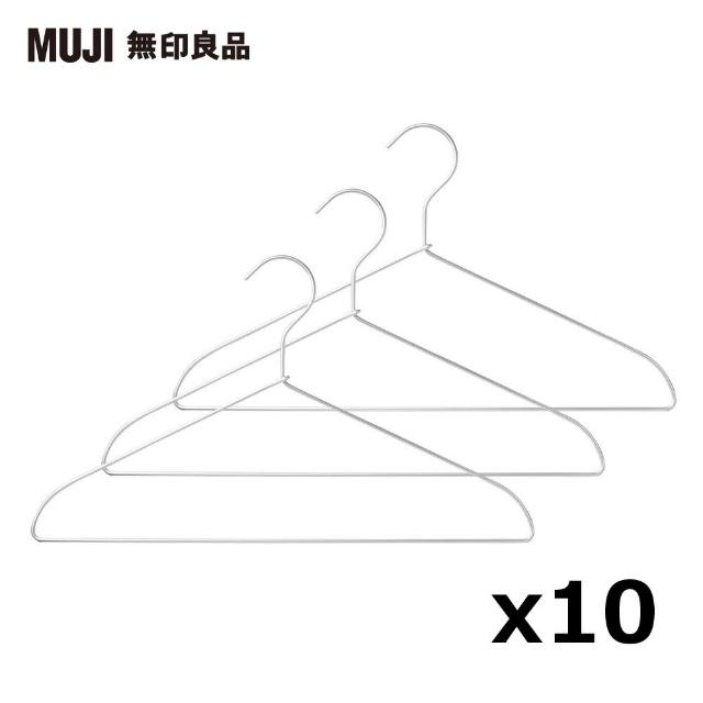 【MUJI無印良品】鋁製洗滌用衣架/3支組/約寬42cm(10入組)