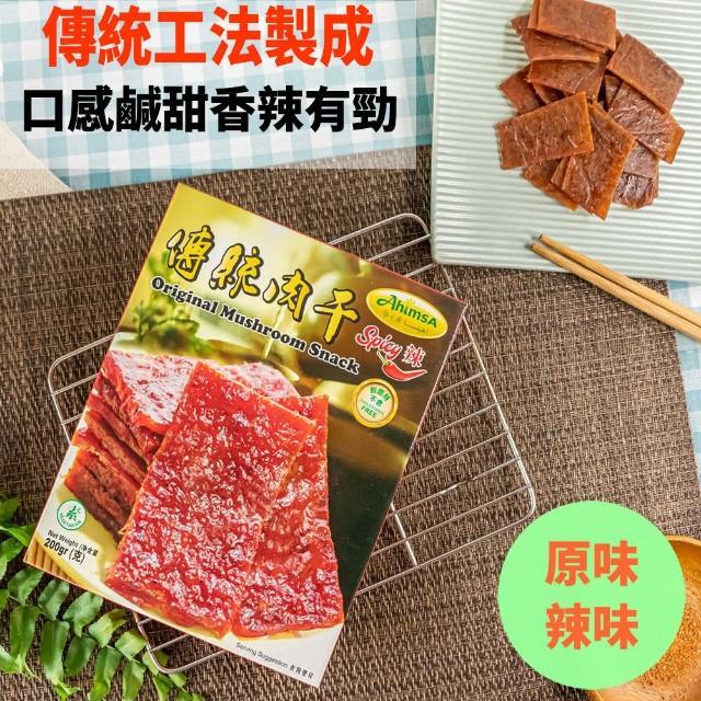 【大瑪南洋蔬食】純素肉乾200g 原味/辣味 3盒任搭(素肉乾 素食零嘴 素食零食 新時代肉)
