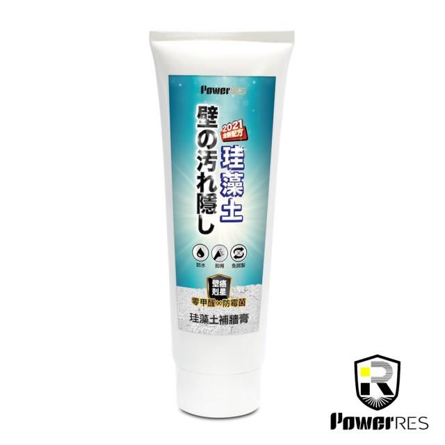 【POWER RES】珪藻土補牆膏 280g(含刮刀)