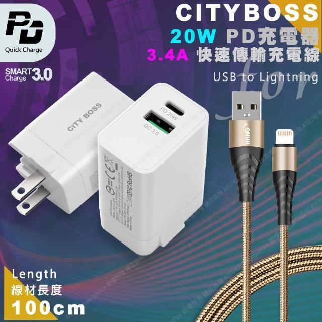 【CityBoss】CITY 20W Type-C PD+QC 智能快充+HANG Lightning快速充電金屬風編織傳輸線-白金組 / 黑色組