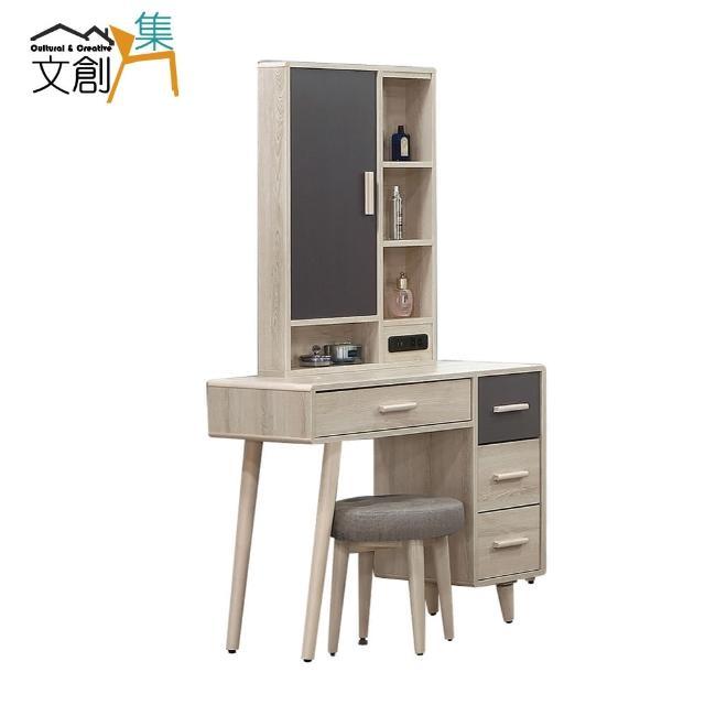 【文創集】塞拉萊 現代3.1尺開合式鏡台/化妝台(含化妝椅)