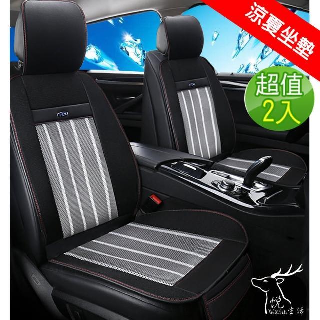 【GoTrip 微旅行】GoTrip微旅行--汽車涼感透氣吹風按摩座墊 二入組 降溫5度八顆強力扇(冰絲 按摩 通風坐墊)