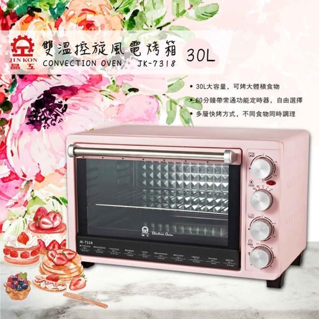 【晶工牌】30L雙溫控旋風電烤箱(JK-7318)