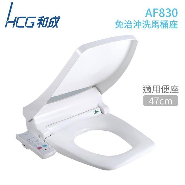 【HCG 和成】AF830 免治沖洗馬桶座 白色 110V 不含安裝(免治馬桶座)