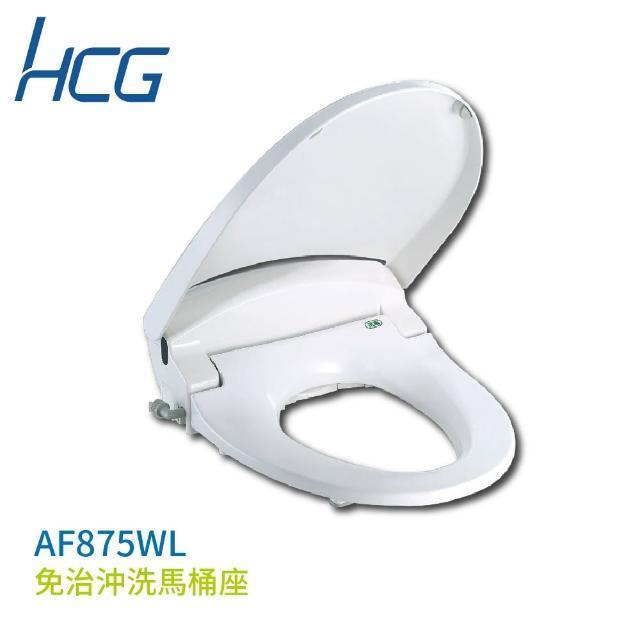 【HCG 和成】AF875WL 免治沖洗馬桶座 白色 110V 不含安裝(免治馬桶座)