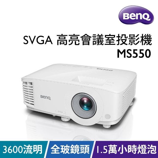【BenQ】MS550 SVGA 入門高亮商用投影機(3600流明)