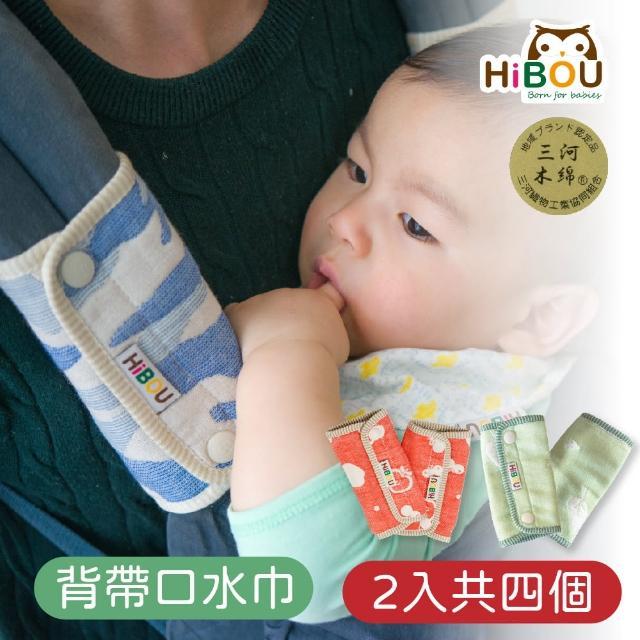 【喜福HiBOU】六重紗背帶防汙口水巾15x21CM-2入組共4個(背巾汽車安全座椅適用口水巾)