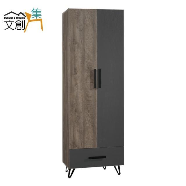 【文創集】傑赫拉 現代2.5尺二門單抽衣櫃/收納櫃