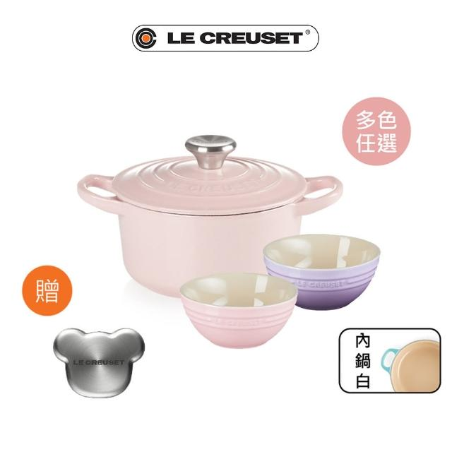 【Le Creuset】琺瑯鑄鐵圓鍋18cm+韓式湯碗x2贈造型鋼頭(多色任選)