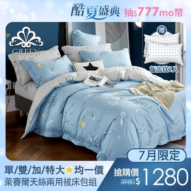 【綠的寢飾】獨家贈飯店枕2入 吸濕排汗天絲兩用被床包組(單/雙/加/特大 多款任選)