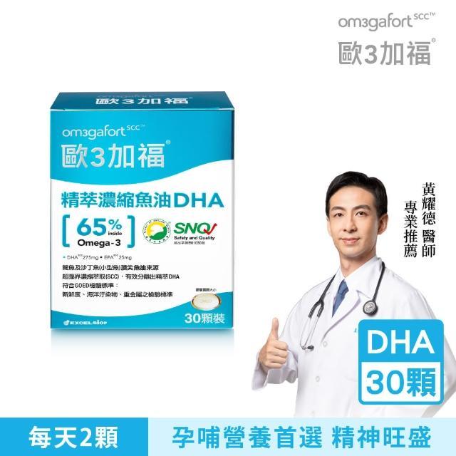 【歐3加福】精萃濃縮魚油DHA(30顆/盒)