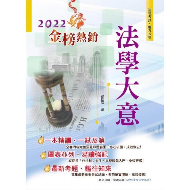 2022年初等五等【法學大意】(全新版本高效升級.最新試題詳實精解!)(22版)