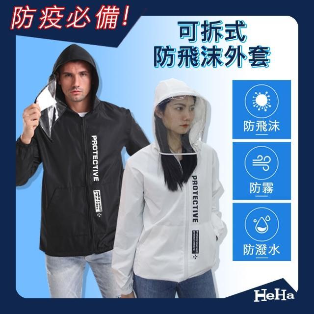 【Heha】可拆面罩防飛沫外套(兩色)