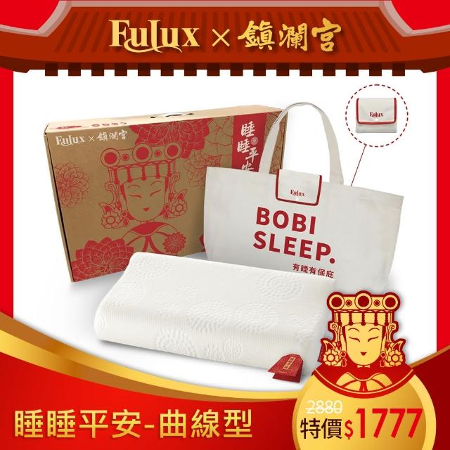 【Fulux 弗洛克】大甲媽祖鎮瀾宮聯名款-睡睡平安記憶枕-曲線型(MOMO贈Bobi sleep提袋)