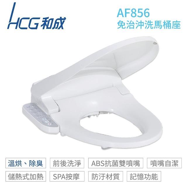 【HCG 和成】AF856 暖烘型免治沖洗馬桶座 110V 不含安裝(免治馬桶座)