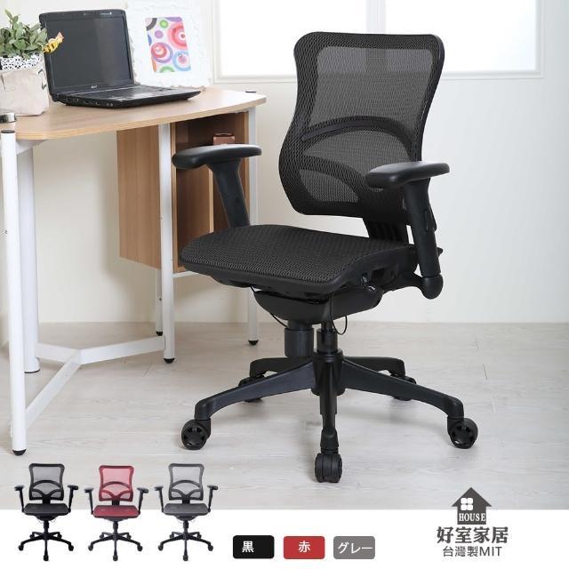 【好室家居】D8線控人體工學電競椅(電腦椅 辦公椅 電競椅 人體工學椅)