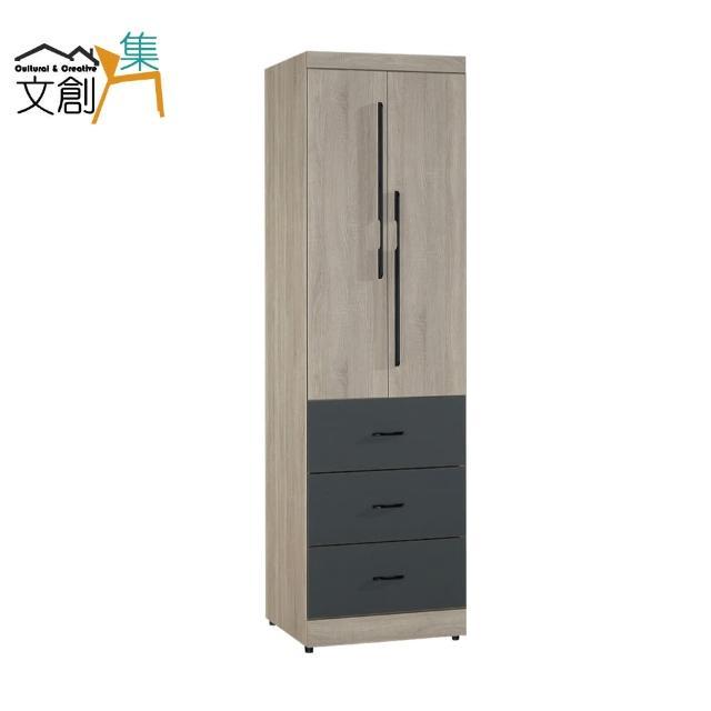 【文創集】喀特 現代2尺二門三抽衣櫃/收納櫃