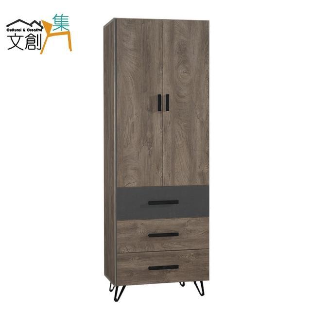 【文創集】傑赫拉 現代2.5尺二門三抽衣櫃/收納櫃