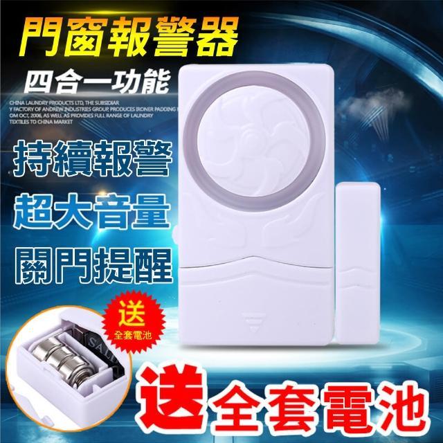 【CS22】四合一門窗冰箱關門警報器(提醒器)