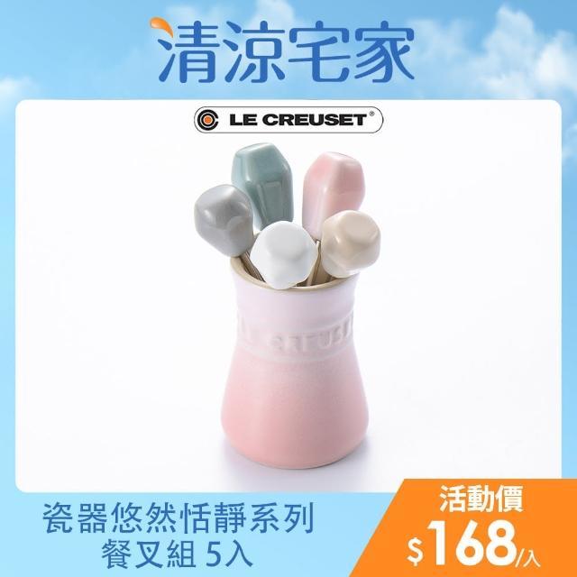 【Le Creuset】瓷器悠然恬靜系列餐叉組5入(棉花白/蛋白霜/貝殼粉/海洋之花/迷霧灰)