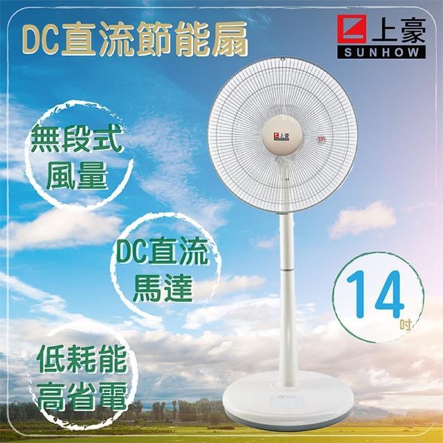 【上豪】DC直流變頻14吋立扇(FN-DC143A)