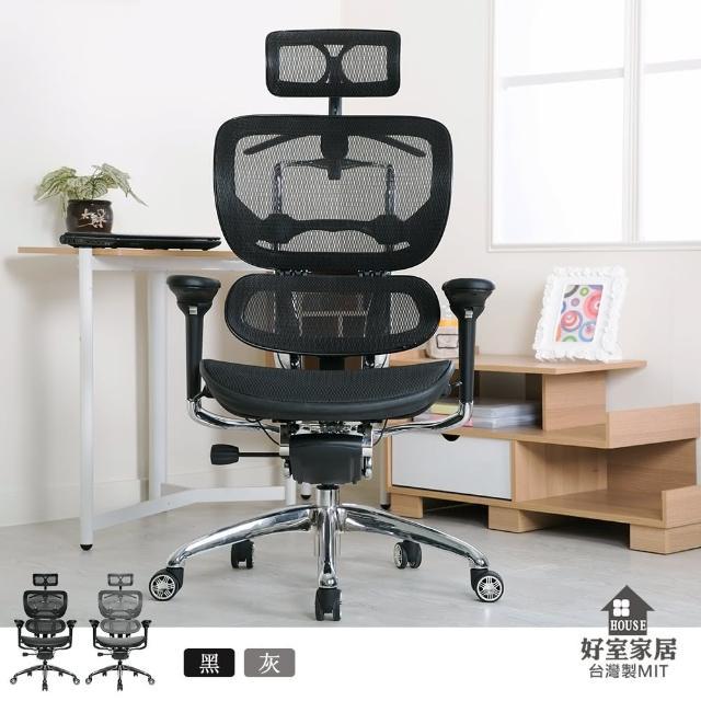 【好室家居】A3線控人體工學電競椅(電腦椅 辦公椅 電競椅 人體工學椅)