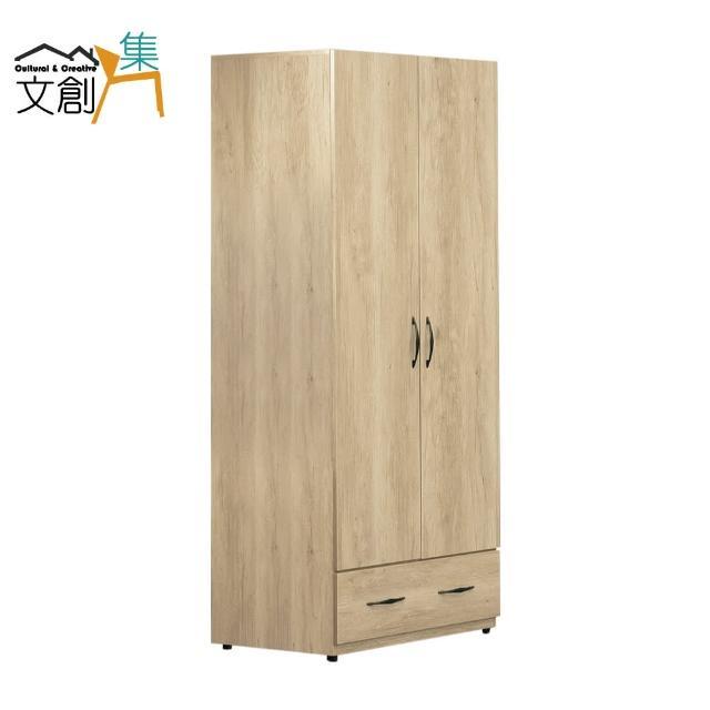 【文創集】烏蘭巴托 現代2.5尺二門單抽衣櫃/收納櫃