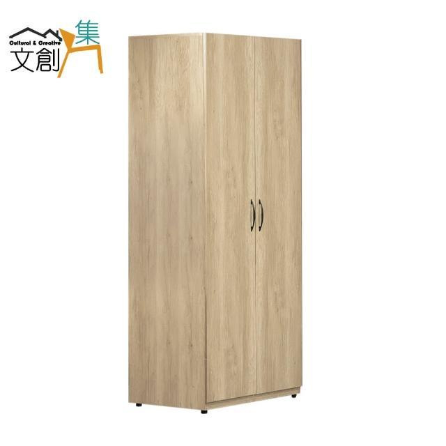 【文創集】烏蘭巴托 現代2.5尺二門雙吊衣櫃/收納櫃
