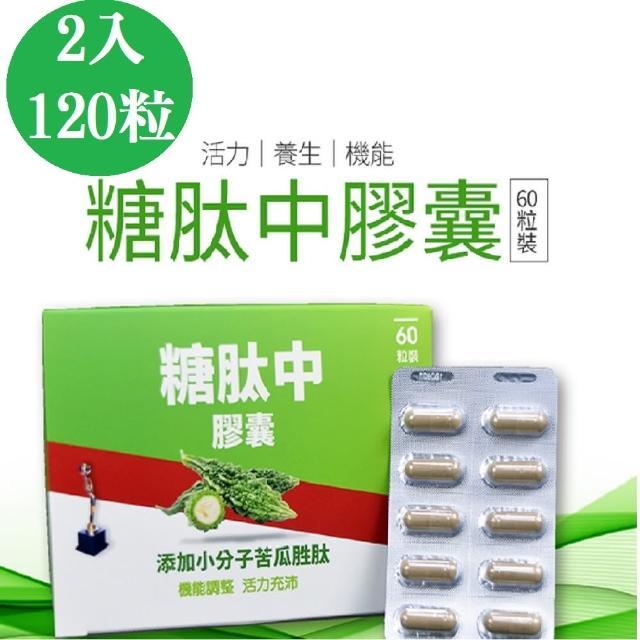 【生福生技】糖太中膠囊添加小分子苦瓜胜太2盒 共120粒 60粒/盒(苦瓜胜太+紅麴+番石榴)