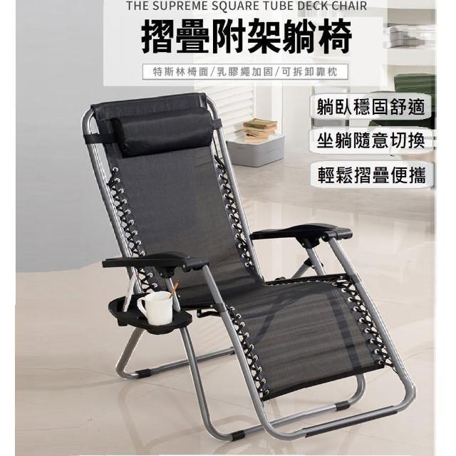 【Ashley House】標準25MM圓管無段式高承重透氣休閒躺椅-附置物杯架