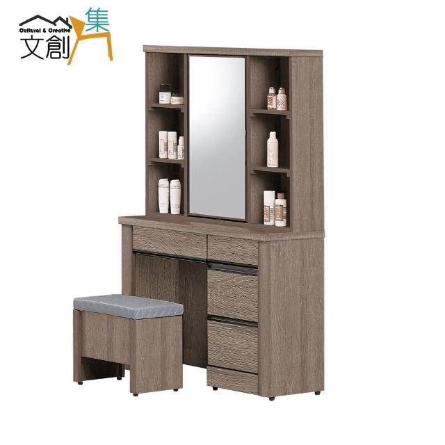 【文創集】馬士革 現代3尺旋轉式鏡台/化妝台(含化妝椅)