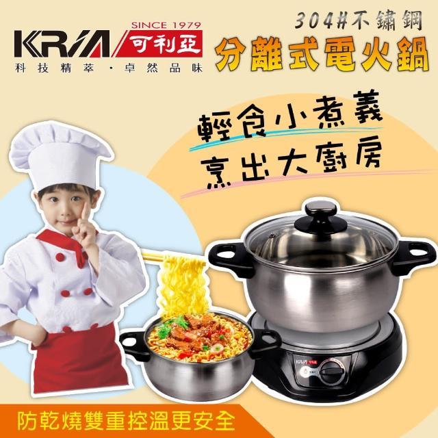 【KRIA 可利亞】2.5公升分離式電火鍋/燉鍋/料理鍋/美食鍋(KR-812)