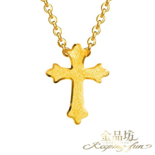 【金品坊】黃金個性十字架項鍊墜飾0.20錢±0.03(贈 抗敏鍍金鋼鍊)