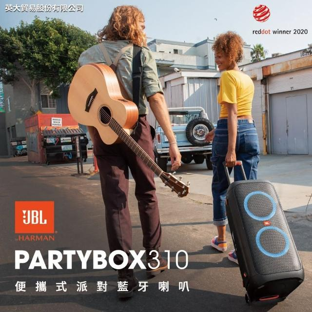 【JBL】便攜式派對藍牙喇叭(PartyBox 310)