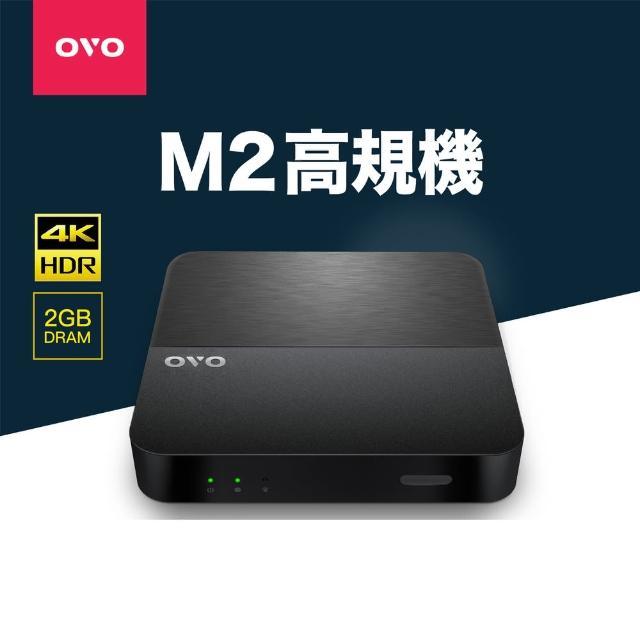 【OVO】OVO HDR主力高規電視盒(M2)