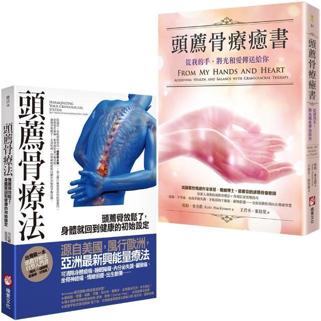 (二冊):《頭薦骨療法》、《頭薦骨療癒書》