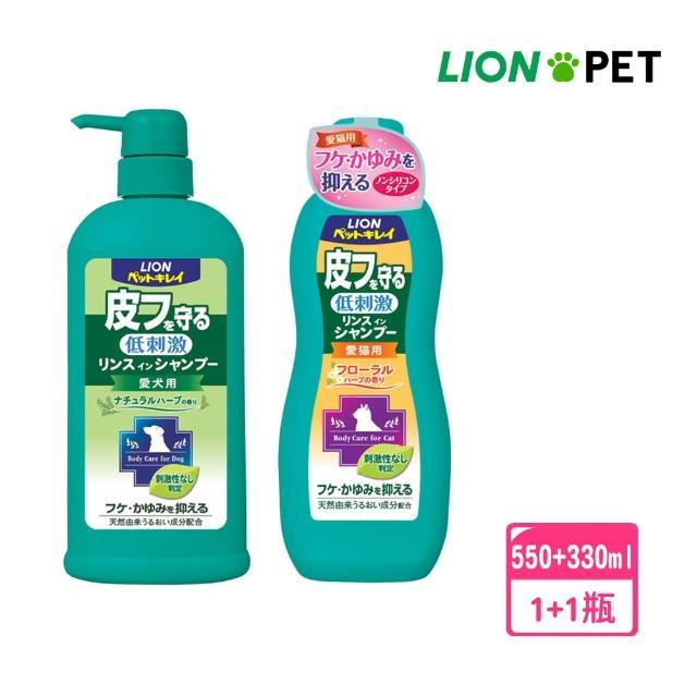 【LION 獅王】犬用舒敏洗毛精550ml+貓用舒敏洗毛精330ml