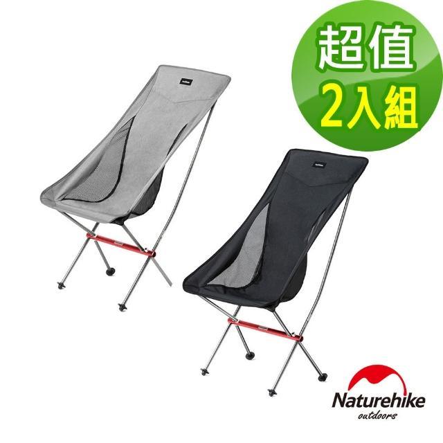 【Naturehike】YL06超輕戶外便攜鋁合金高背耐磨折疊椅 附收納包(2入組)